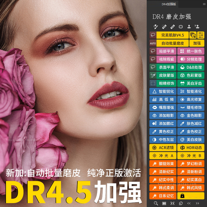 Photoshop CC 2019 中文免激活版【附Dr4.5修图插件】插图